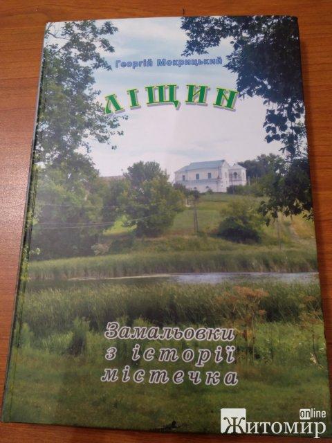 Житомирський краєзнавець Георгій Мокрицький видав книгу про Ліщин. ФОТО