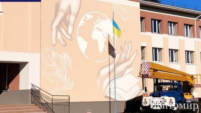На стіні ліцею в селищі Житомирської області намалювали 9-метровий мурал з Земною кулею
