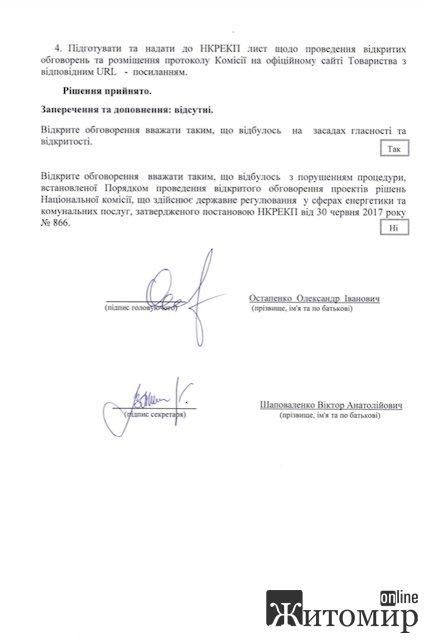 Віталій Ейсмонт: «Зміни до інвестиційної програми обленерго погоджували кулуарно»