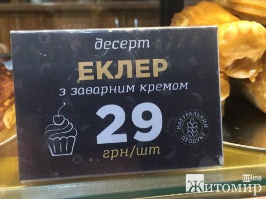 """Чудові еклери у житомирській """"Булочній №9"""". ФОТО"""