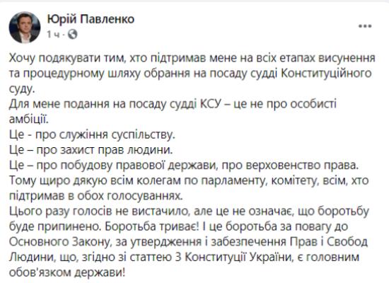 Житомирянин Юрій Павленко сьогодні міг стати суддею Конституційного суду України