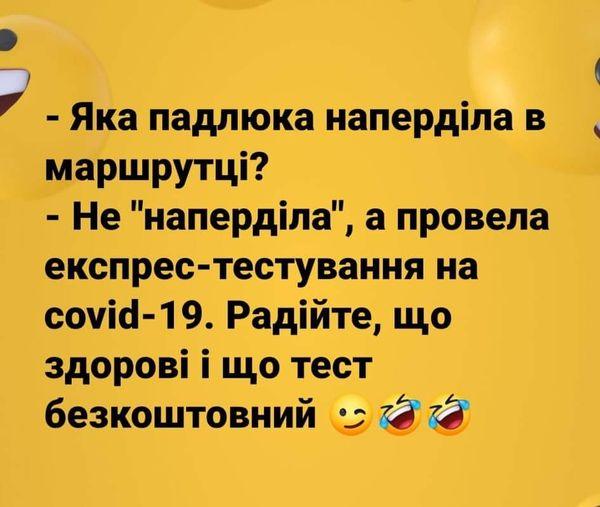 Посміхніться! Як безкоштовно пройти тест на коронавірус в українській маршрутці?