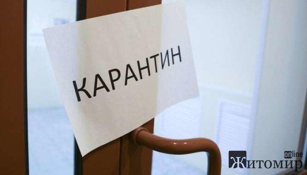 """В Україні ввели карантин """"вихідного дня"""""""