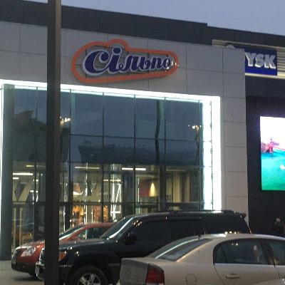 """Що пропонують житомирянам у новому супермаркеті """"Сільпо"""". ФОТО"""
