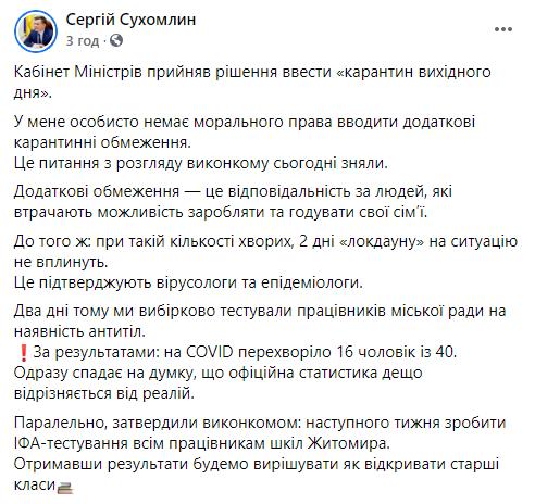 Власти Житомира приняли решение не вводить карантин выходного дня
