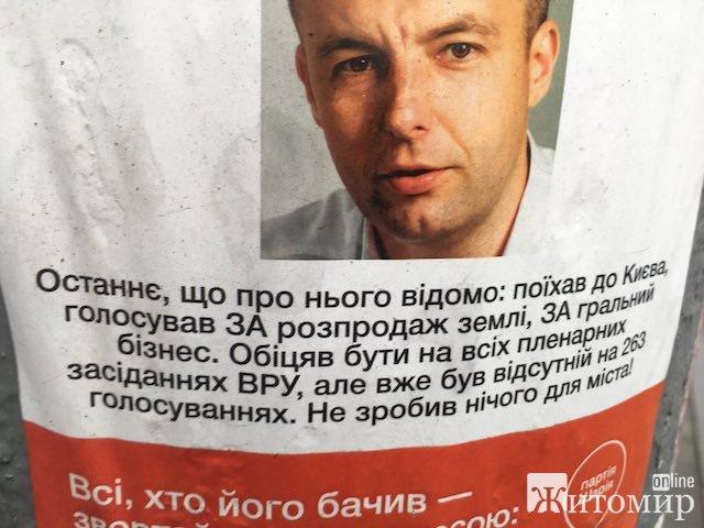 У Житомирі розшукують нардепа Ігоря Герасименка