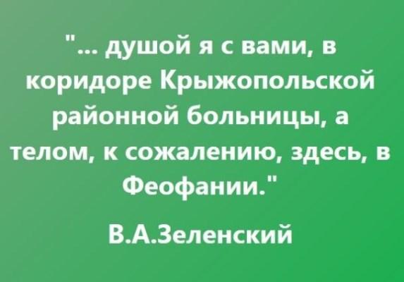 ПОСМІХНІТЬСЯ! Душой я с вами, в Крыжопольской больнице...