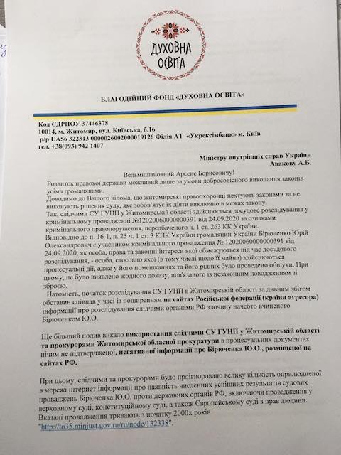 """Благодійний фонд """"Духовна освіта"""" надіслав лист Арсену Авакову"""