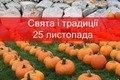 25 листопада: свята, прикмети, іменинники