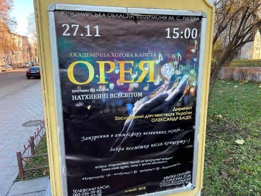 Завтра у Житомирі великий концерт