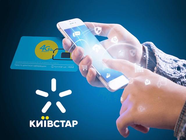 Стартовые пакеты Киевстар: обзор актуальных предложений