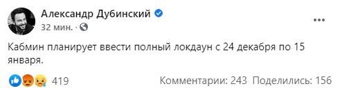 Кабмин хочет ввести в Украине тотальный локдаун на новогодние праздники