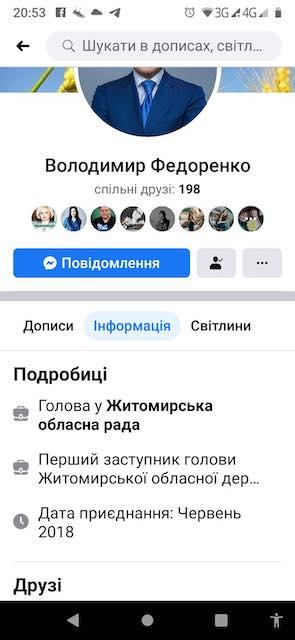 На Житомирщині два голови обласної ради?