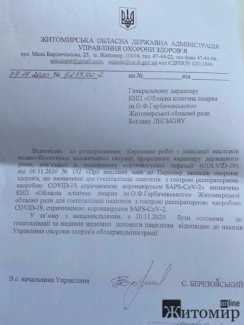 Що не так із «несподіваною» перевіркою Степанова житомирських лікарень?