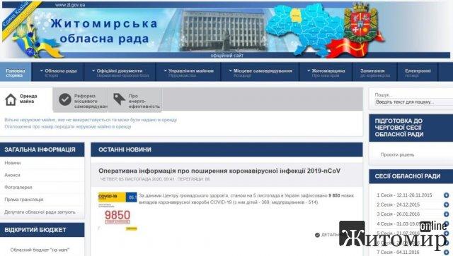 Житомирська облрада хоче новий сайт за великі гроші