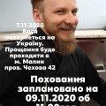 Тіло полярника з Житомирщини доставлять в Україну 7 листопада, поховання планують у понеділок