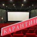 У Житомирі не працюватимуть кінотеатри та буде заборонено масові культурні заходи, - мер