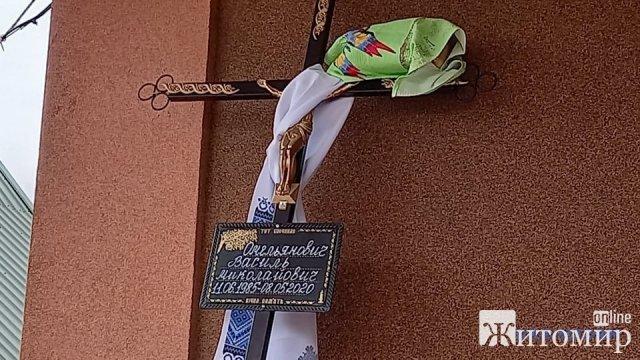 На Житомирщині прощаються з полярником Василем Омеляновичем, який помер у травні 2020 року. ФОТО