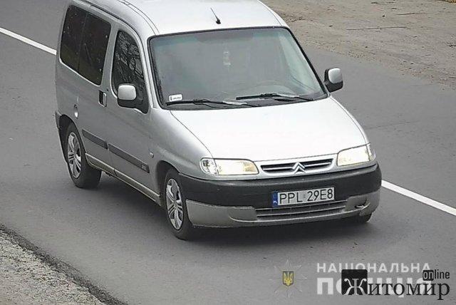 У Житомирській області розшукують 39-річного чоловіка з пасинком. ФОТО
