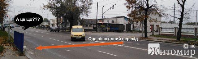 На Київському шосе в Житомирі перед пішохідним переходом поставити огорожу. ФОТО