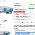 У Малині місцева влада планує закупити апарати ШВЛ