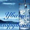 У Житомирі декілька днів хлоруватимуть воду
