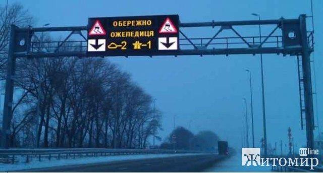 Служба автодоріг Житомирщини готова до снігопадів та приступає до чергування. ФОТО