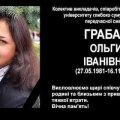 Житомиряни вимагають звільнити відповідальних осіб через смерть молодої викладачки