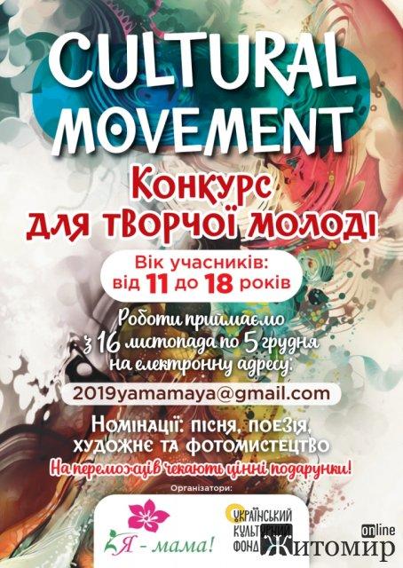 У Житомирі розпочався конкурс для творчої молоді «Cultural Movement»