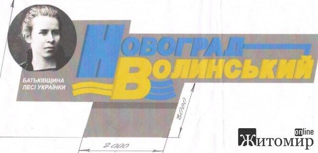 У Новограді-Волинському майже за 200 тис. грн хочуть облаштувати в'їзний знак. ФОТО