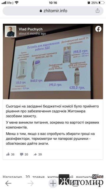 У житомирських дитячих садочках від батьків вимагають закупити безконтактні термометри