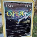 """Завтра у Житомирі великий концерт """"Ореї"""""""