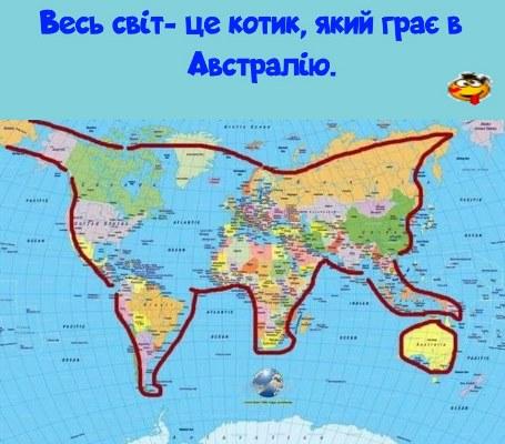 ПОСМІХНІТЬСЯ! Весь світ - це котик, який грає в Австралію