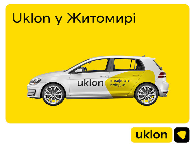 Запуск онлайн-сервісу Uklon у Житомирі