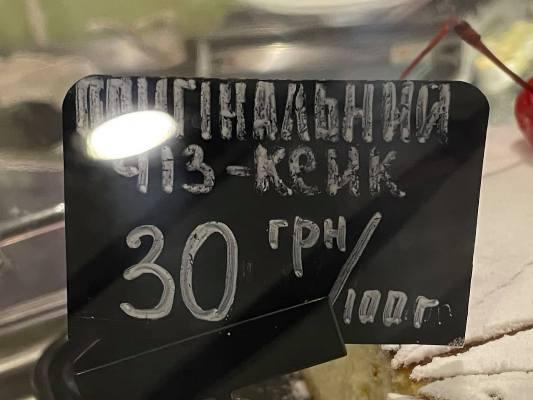 Де в Житомирі найсмачніший чіз-кейк? ФОТО
