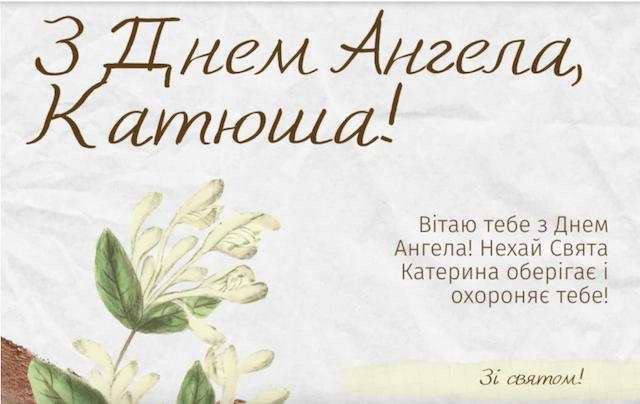 Сьогодні День янгола святкують Катерини. Значення імені, привітання та листівки зі святом