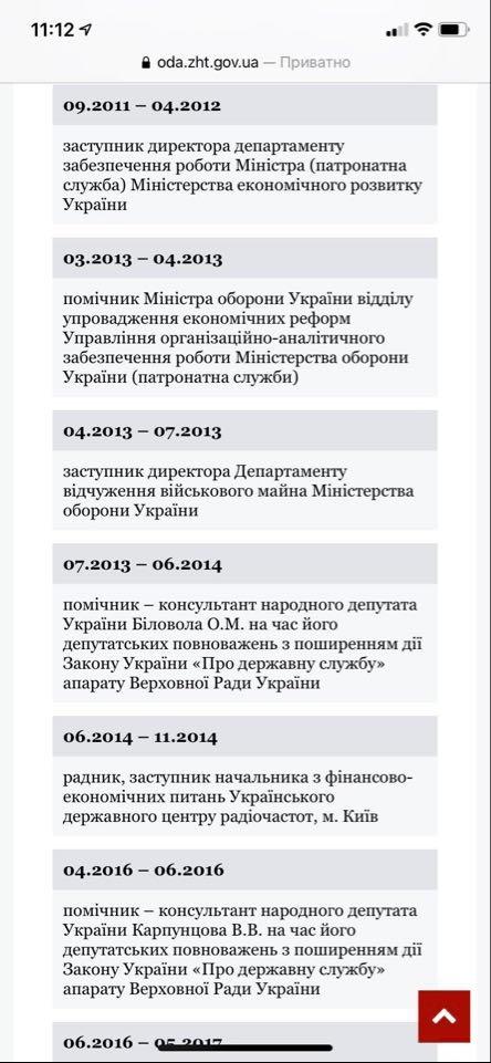 Чому ми не перемогли сепаратистів? Бо Олег Шарварко - у Житомирі, а не на фронті...