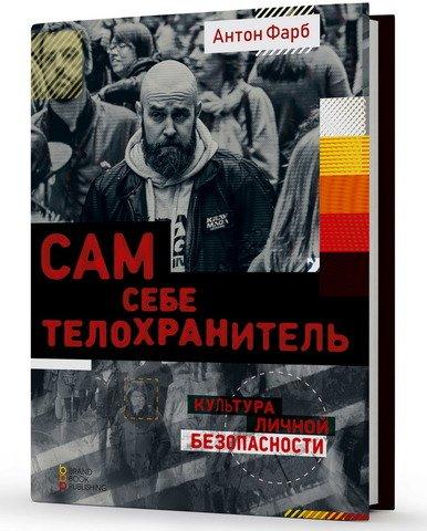 """Житомирский эксперт по самообороне Антон Фарб: """"Ваша безопасность - это ваша ответственность"""""""