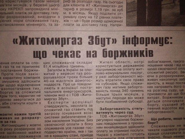"""Житомиряни обурені попередженням від """"Житомиргаз Збуту"""" стосовно боржників"""