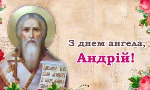 З днем ангела Андрія: привітання, картинки та листівки