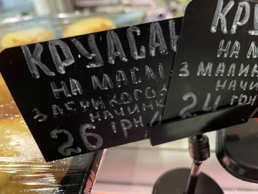 Житомирські марципанівські круасани - найкращі у світі? ФОТО
