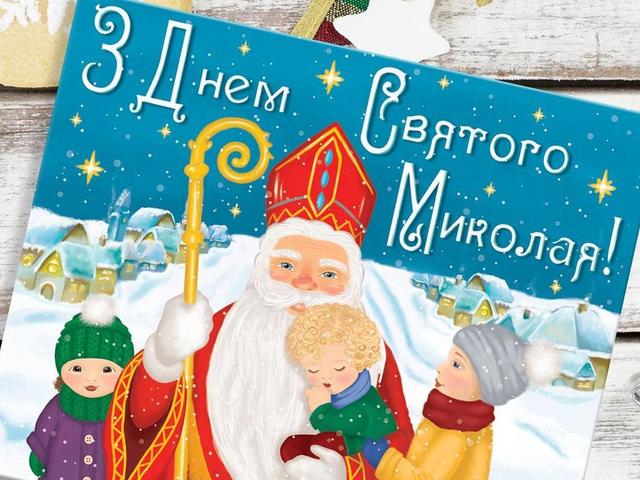 З Днем Миколая: картинки, листівки та вірші з привітанням