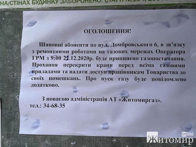 """""""Житомиргаз"""" без попередження відключає цілі багатоквартирні будинки від газу через одного боржника"""