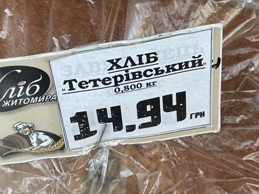 У Житомирі знову подорожчав найпопулярніший хліб