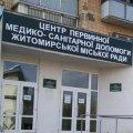 Житомирська міськрада оголосила конкурс на посаду директора Центру первинної медико-санітарної допомоги