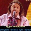 МУЗІКА. Тарас Чубай - Миколай Бородатий