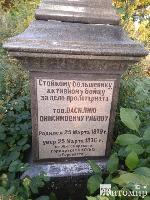 Могила Василия Рябова и его семьи в Житомире. ФОТО