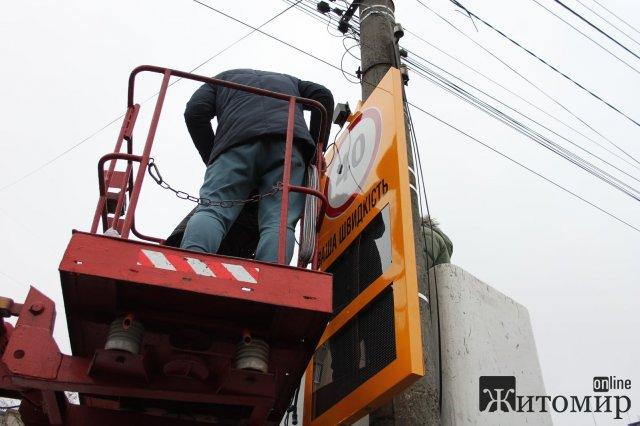 На одній з вулиць Житомира встановили табло-радари для вимірювання швидкості авто. ФОТО