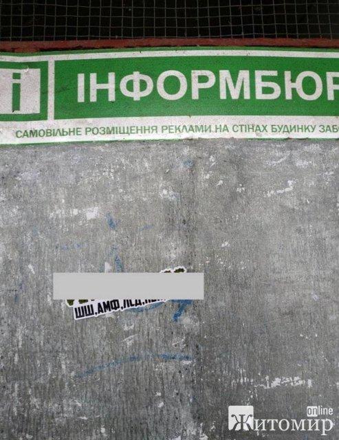 """У Житомирі на дошці «Інформбюро» """"просувають"""" наркотики. ФОТО"""
