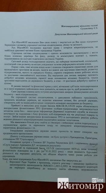 Житомирські депутати звернулися до вищих органів щодо підтримки малого бізнесу